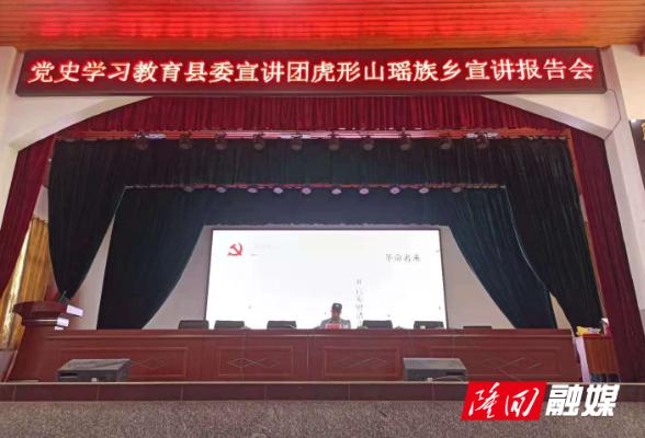 隆回县委宣讲团到虎形山瑶族乡召开党史学习教育宣讲报告会