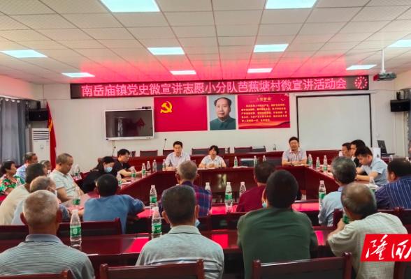 南岳庙镇党史微宣讲志愿小分队正式开讲
