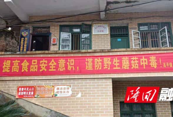 隆回县高平镇积极开展预防野生蘑菇中毒宣传活动