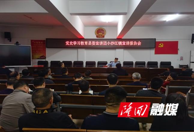 隆回县党史学习教育宣讲团到小沙江镇开展宣讲