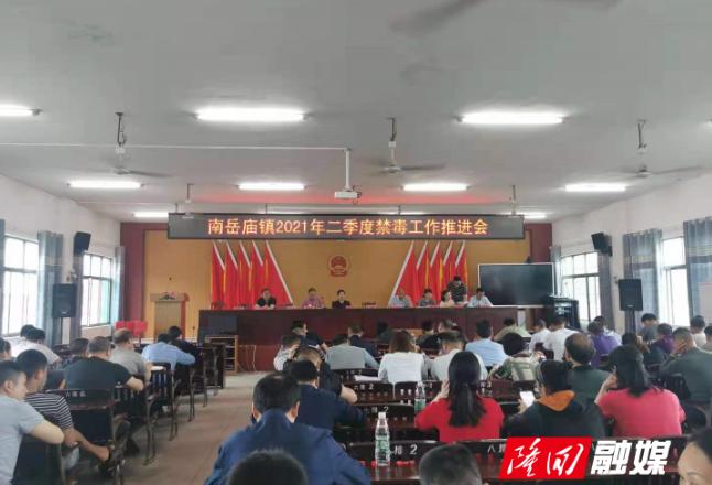 【禁毒工作】南岳庙镇召开2021年二季度禁毒工作推进会