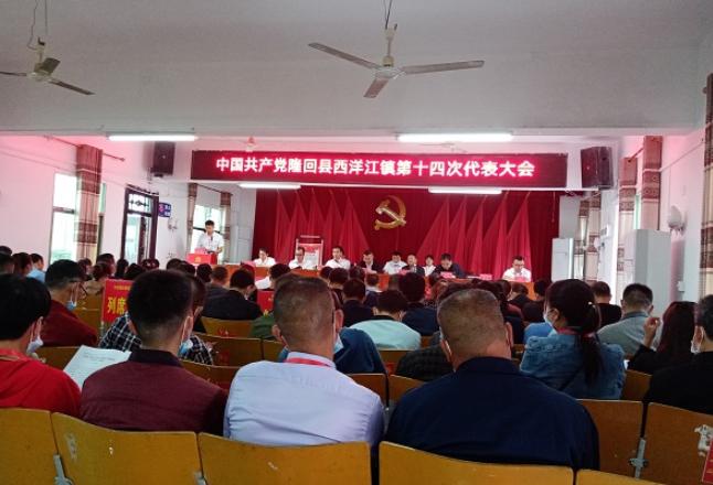 中共隆回县西洋江镇第十四次代表大会召开