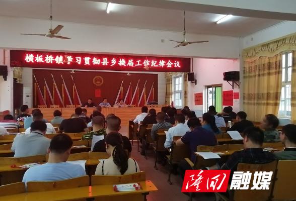 横板桥镇召开学习贯彻县乡换届工作纪律会议