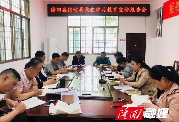 隆回县信访局召开党史学习教育宣讲报告会