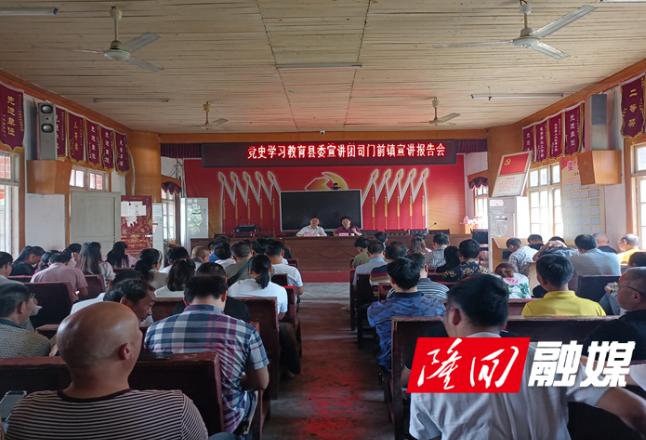 隆回县司门前镇举行党史学习教育宣讲报告会