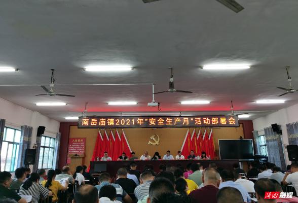 """南岳庙镇召开2021年""""安全生产月""""活动部署会"""