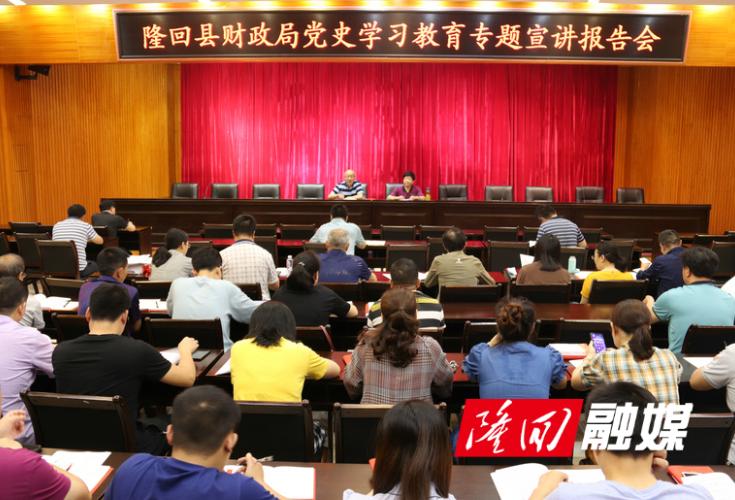 隆回县委党史学习教育宣讲团来县财政局开展宣讲