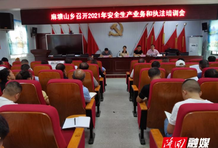 麻塘山乡开展安全生产业务和执法培训