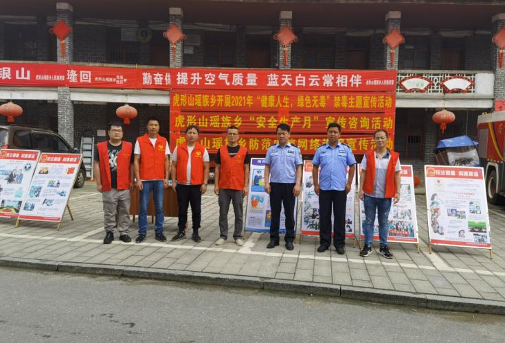 虎形山瑶族乡开展安全生产、禁毒、反电诈宣传活动