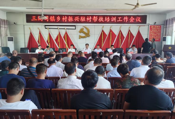 三阁司镇召开乡村振兴驻村帮扶培新工作会议