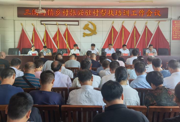 三阁司镇召开乡村振兴驻村帮扶工作会议