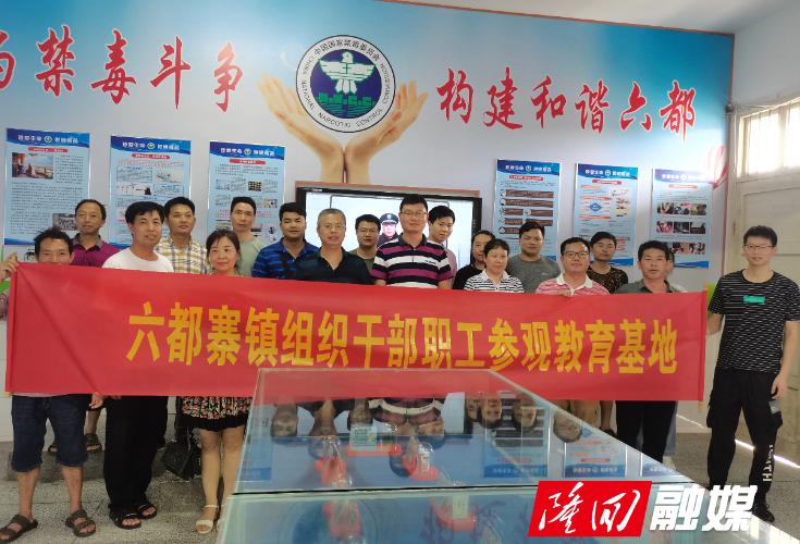 【禁毒工作】六都寨镇组织干部职工参观禁毒教育基地