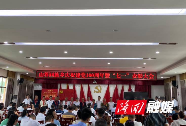 山界回族乡召开庆祝建党100周年暨七一表彰大会