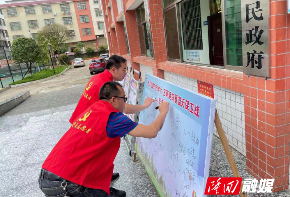 隆回县西洋江镇开展六五环境日宣传活动