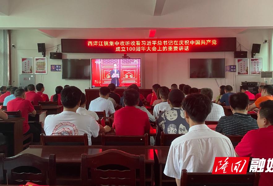 西洋江镇集中收听收看庆祝中国共产党成立100周年大会