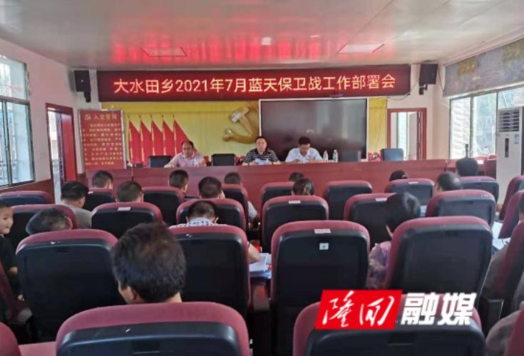 【蓝天保卫战】大水田乡召开2021年7月份蓝天保卫战工作部署会