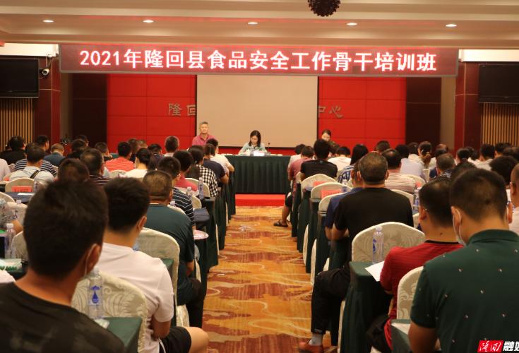 隆回县举办全县食品安全工作骨干培训班