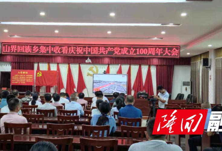 山界回族乡组织收看庆祝中国共产党成立100周年大会直播