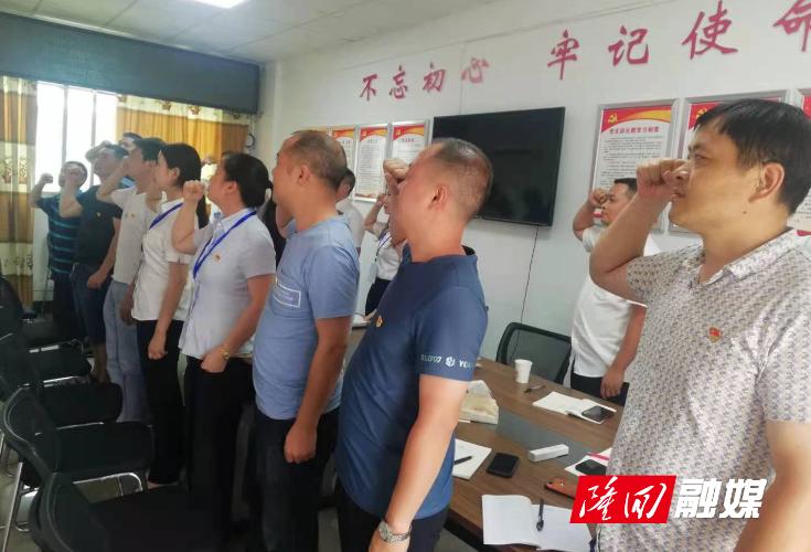 """隆回县不动产登记中心党支部开展""""学史力行""""专题研讨会"""