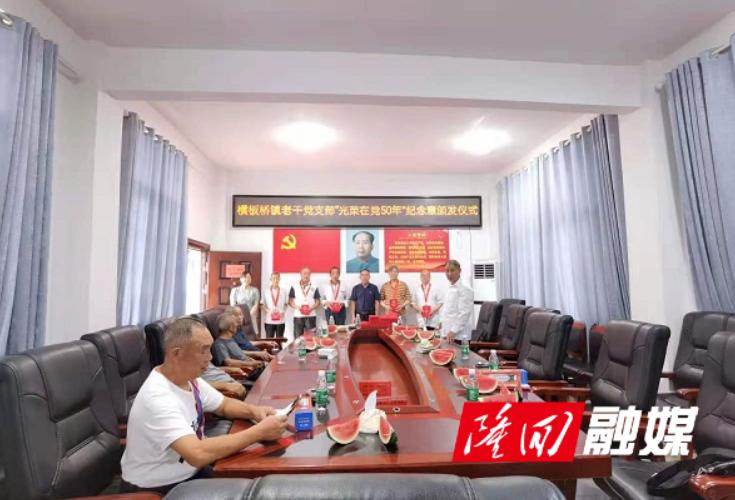 """横板桥镇老干党支部举行""""光荣在党50年""""纪念章颁发仪式"""