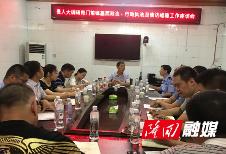 刘海秋调研司门前镇政法工作