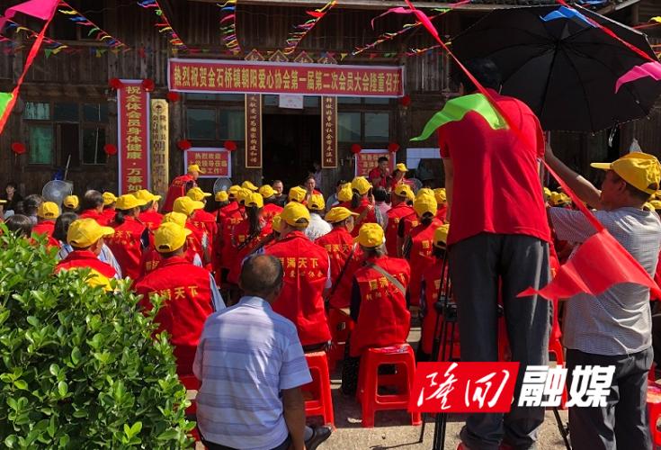 金石桥镇朝阳爱心协会第一届第二次会议召开