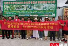 邵阳市2020年第三季度精准脱贫乡村振兴志愿服务活动在隆回举行