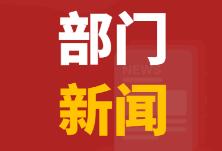 县高新区管委会认真开展主题党日活动