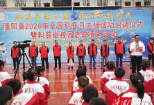 """2020年隆回县""""全国科普日""""活动正式启动"""