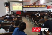 小沙江镇举行消防知识专题培训