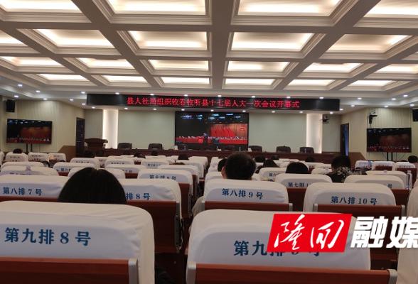 县人社局组织集中收看县十七届人大一次会议开幕会