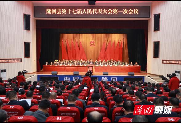 隆回县第十七届人民代表大会第一次会议举行第二次全体会议