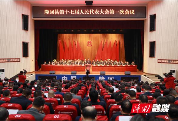 隆回县第十七届人民代表大会第一次会议开幕