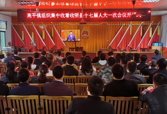 高平镇组织集中收看县十七届人大一次会议开幕会