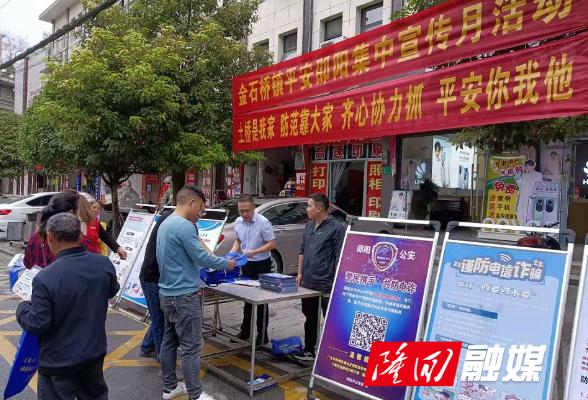 金石桥镇组织开展反电诈、禁毒宣传活动