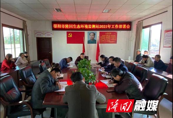 邵阳市隆回生态环境监测站全面部署2021年工作