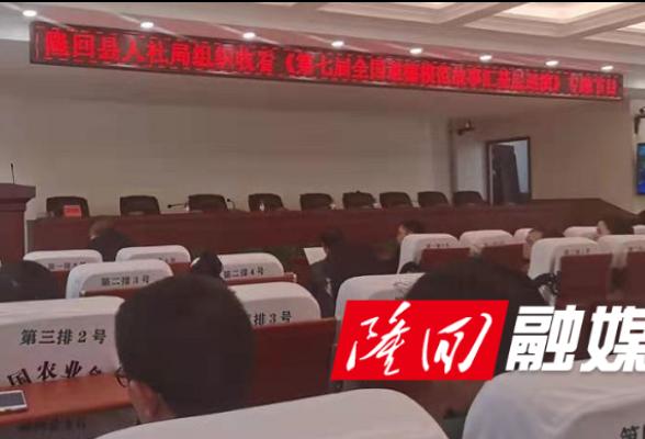 县人社局组织集中观看第七届全国道德模范故事汇基层巡演专题节目