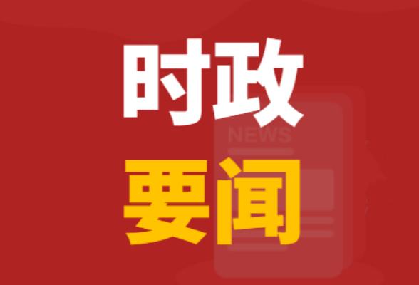 """彭松青出席县政协""""年终讲"""":协以成事共圆百年梦  商为求同奋进新征程"""
