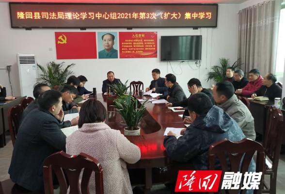 县司法局党组理论学习中心组开展集中学习