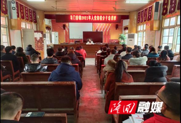司门前镇组织开展2021年入党积极分子培训