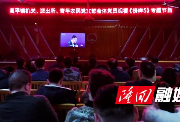 高平镇组织党员观看《榜样5》