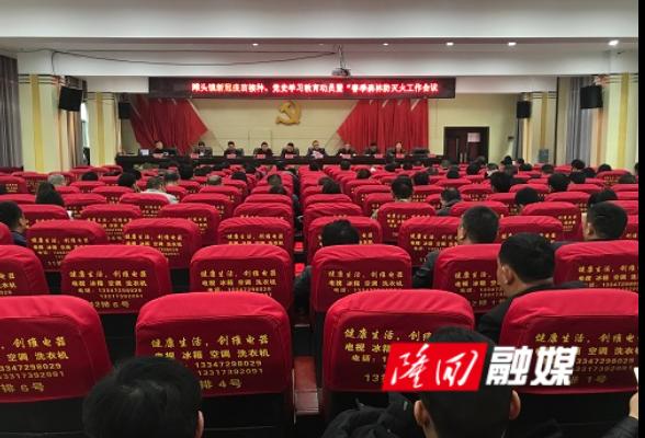 滩头镇组织召开党史学习教育动员大会
