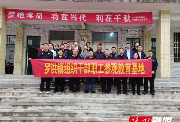 【禁毒工作】罗洪镇组织干部职工参观禁毒教育基地