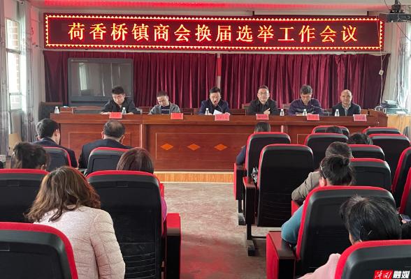 荷香桥镇商会第七届会员代表大会暨换届选举工作会议顺利召开 彭向文出席