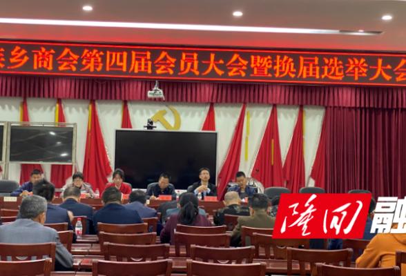 县工商业联合会山界分会圆满完成第四届商会换届工作