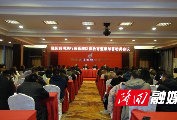 隆回县召开司法行政系统队伍教育整顿部署动员会议