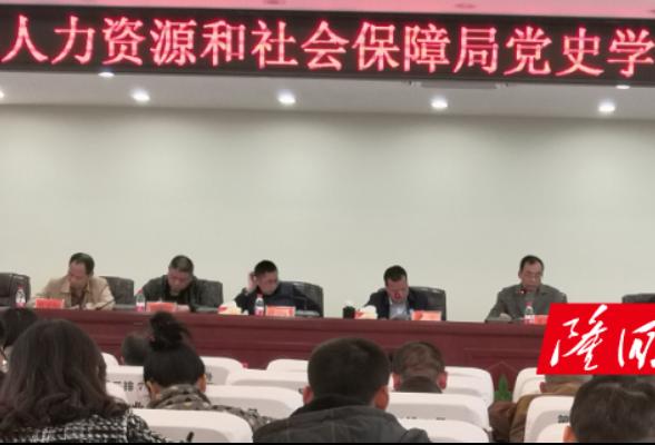 县人社局召开党史学习教育动员会