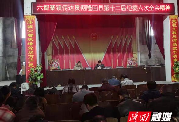 六都寨镇学习贯彻隆回县第十二届纪律检查委员会第六次全会精神
