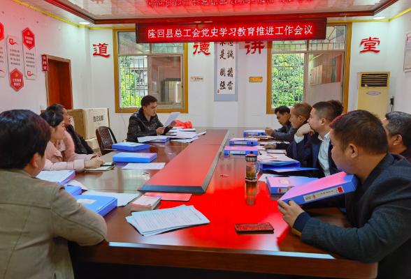 县总工会召开党史学习教育推进工作会议