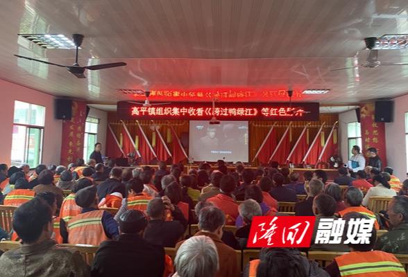 高平镇组织集中收看党史教育红色影片《跨过鸭绿江》